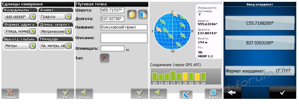 Как заменить программу в навигаторе