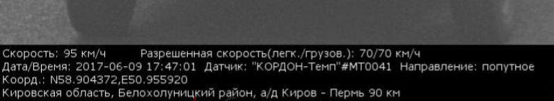 Кордон Белохолуницкий р-он 90 км.jpg