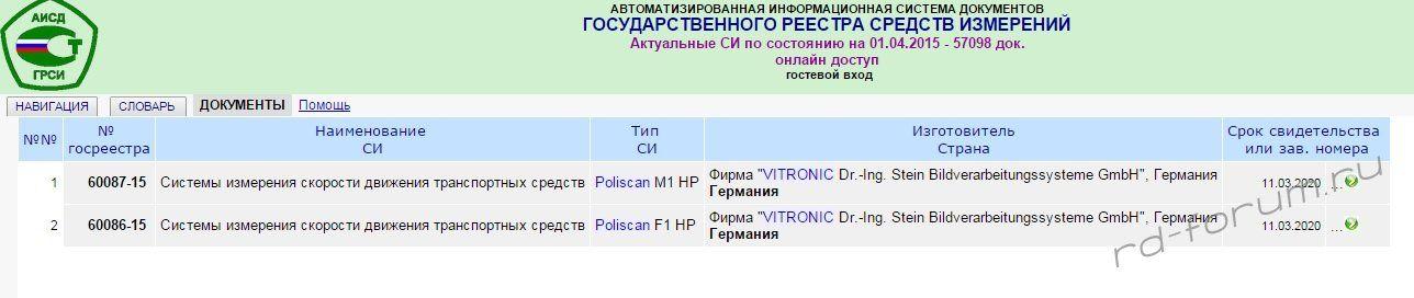 Poliscan.jpg