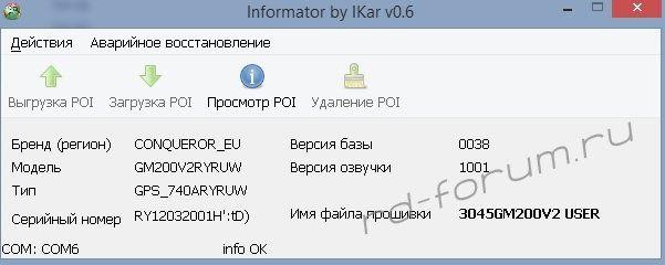 Радар-детектор.jpg